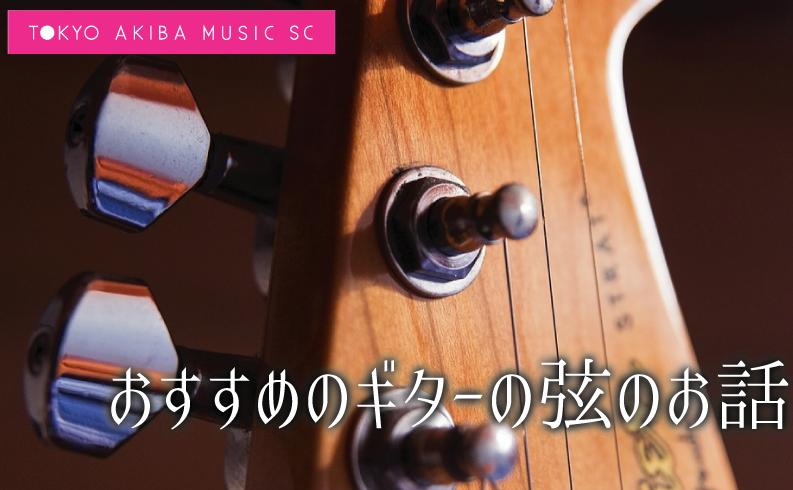 オススメのギター弦