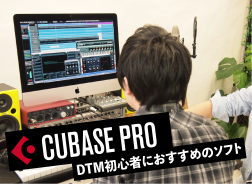 DTMのソフトって? 〜Cubase編〜