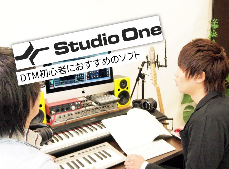 DTMのソフトって? 〜Studio One編〜