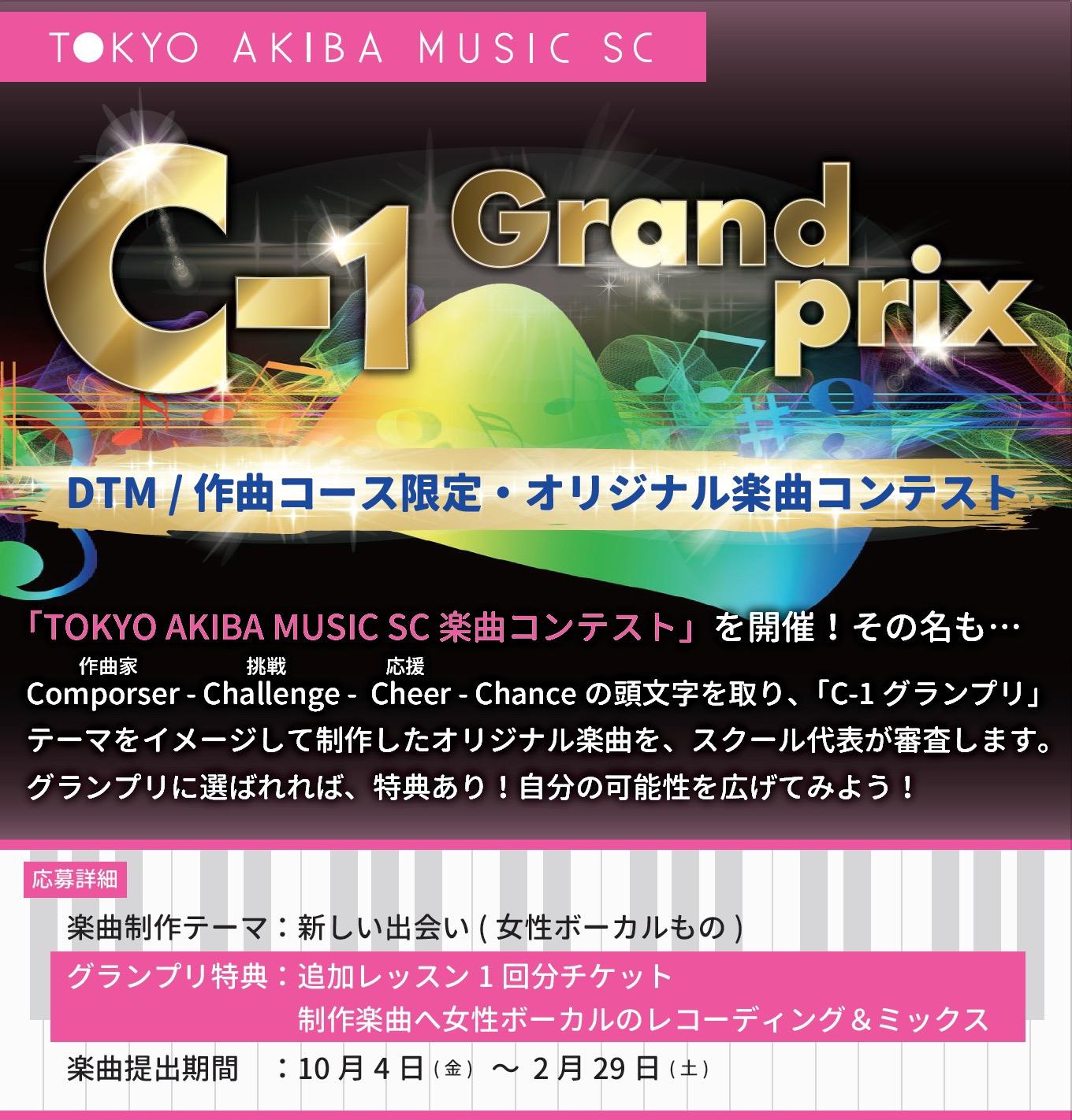 C-1 Grandprix!開催中!