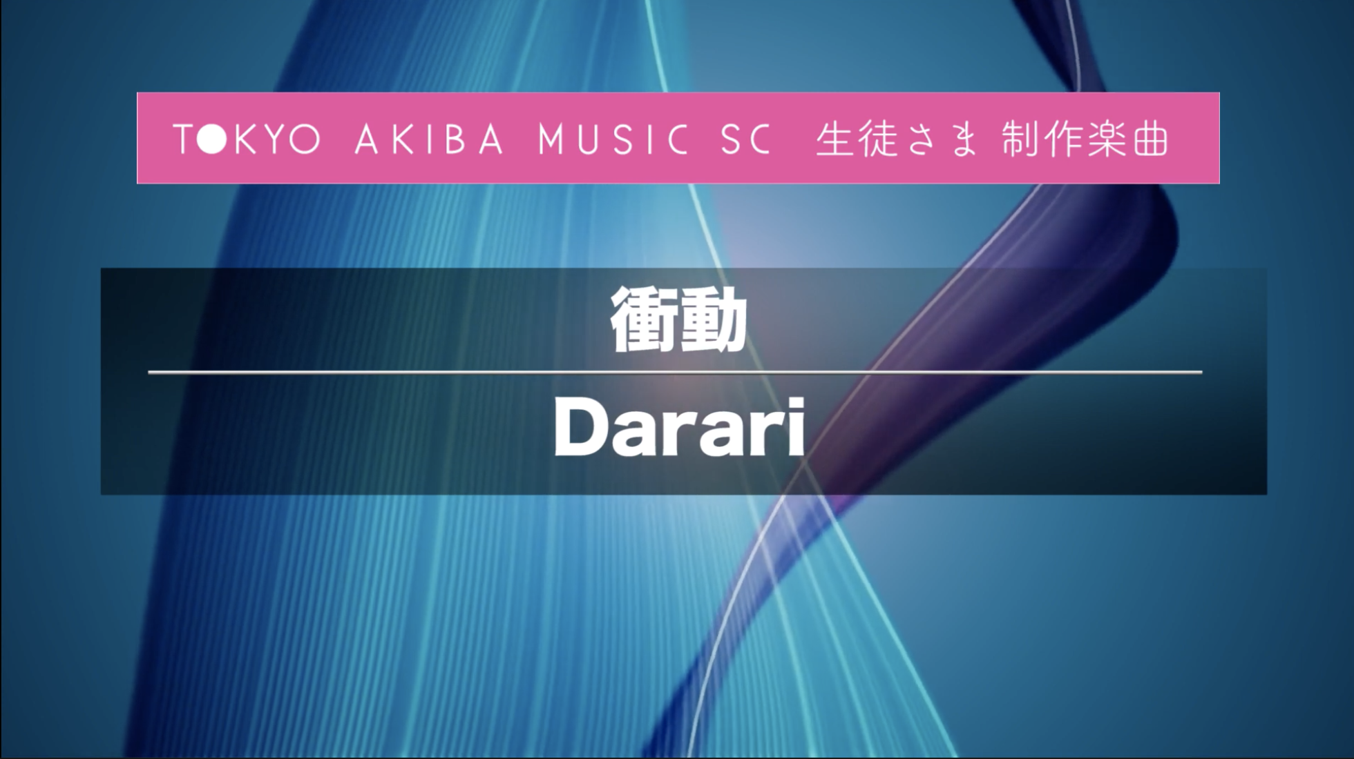 生徒さんの作品〜衝動/Darari〜
